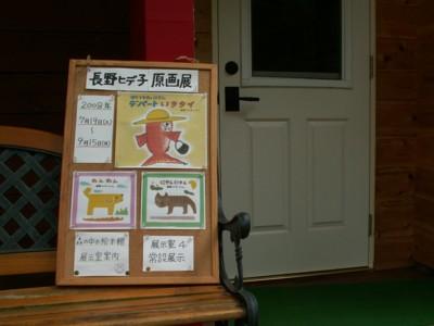 長野ヒデ子原画展始まる.jpg